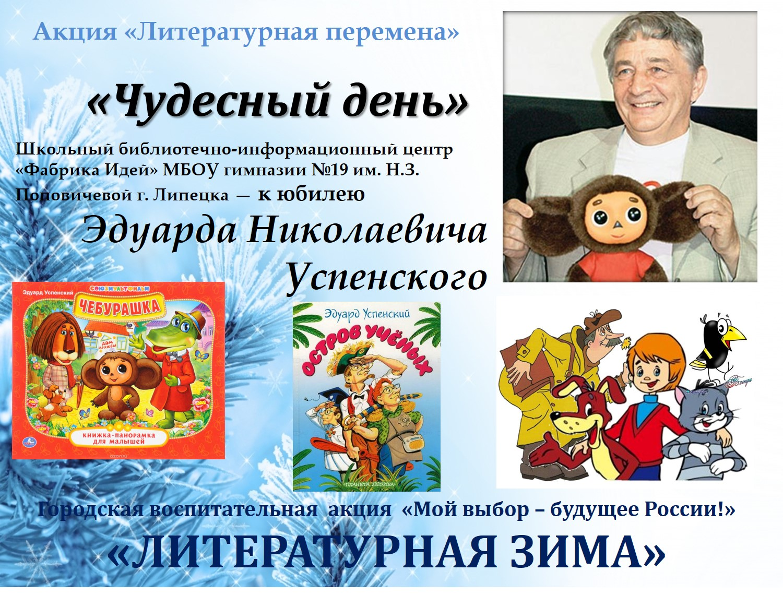 Успенский - Елена Клявина